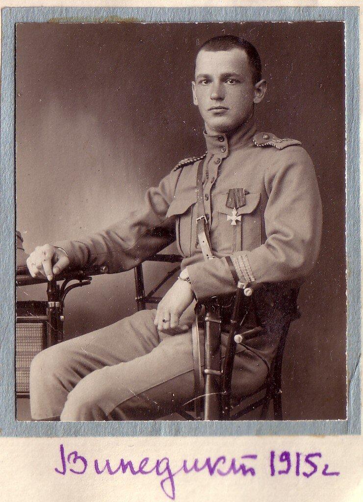 Брат Винедикт. 1915