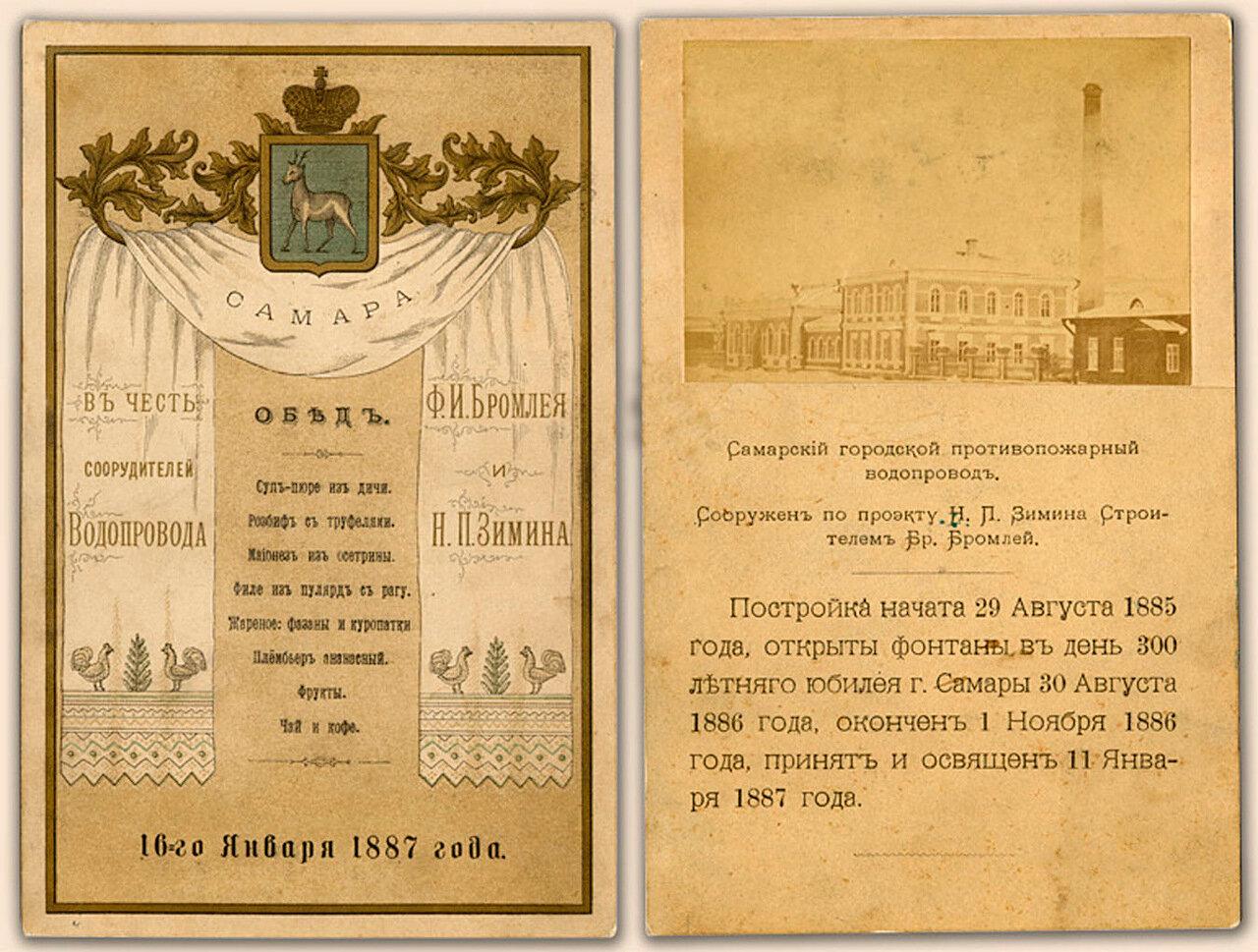 Меню обеда 16 января 1887 г. в честь соорудителей водопровода Н.П.Зимина и Ф.И.Бромлея