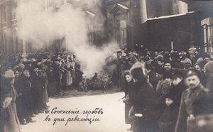 1917. Дни революции. Сожжение гербов