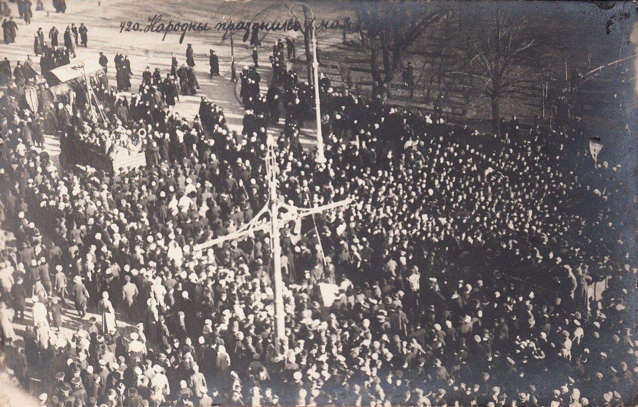 1917. 1 мая. Народный праздник.