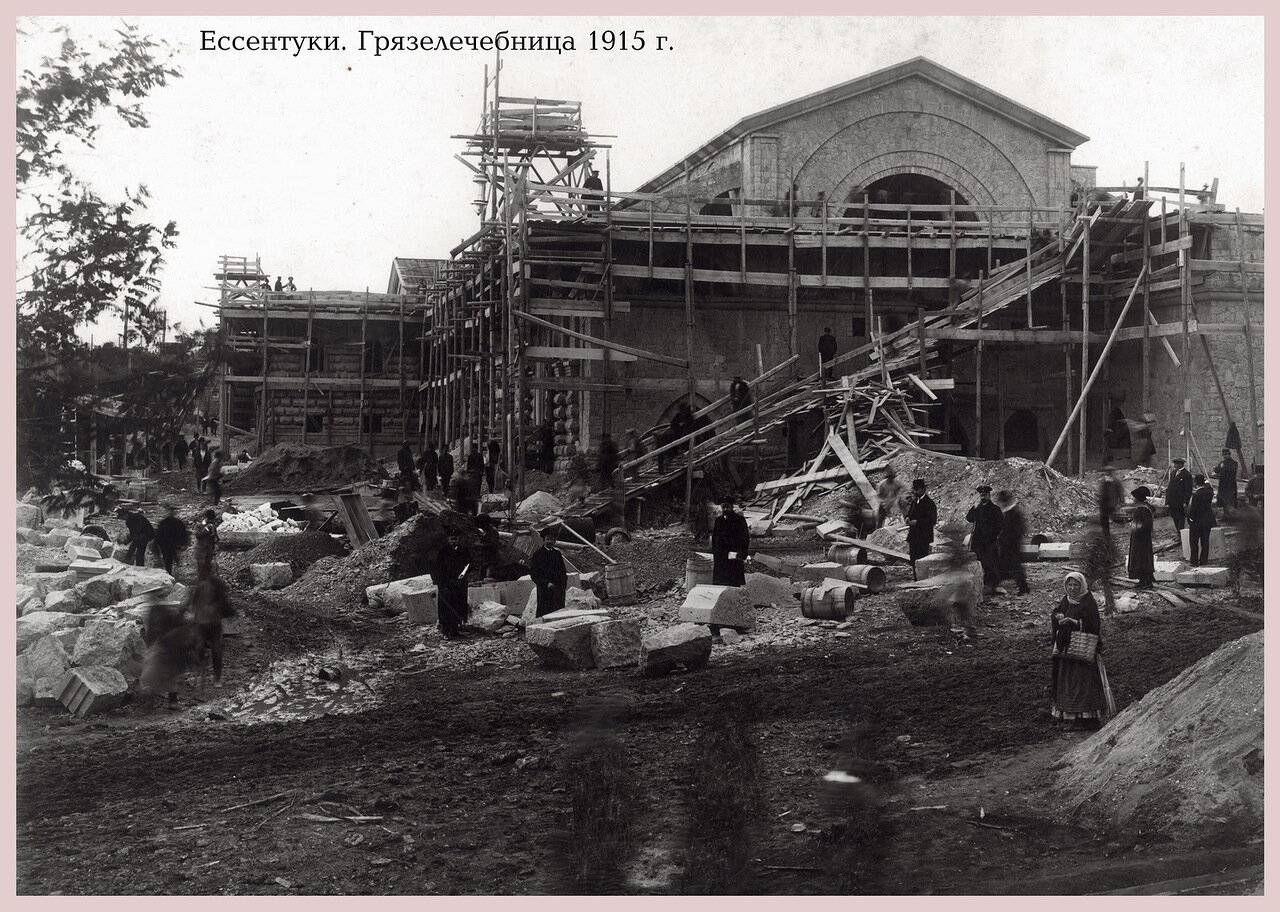 Строительство Грязелечебницы