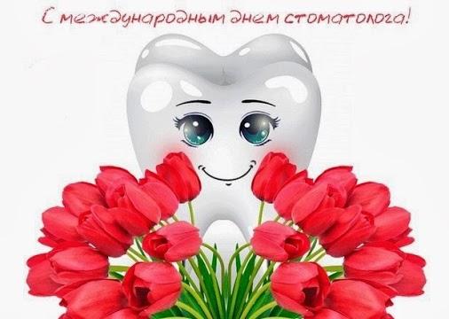 Открытки С Днем стоматолога. Здоровья