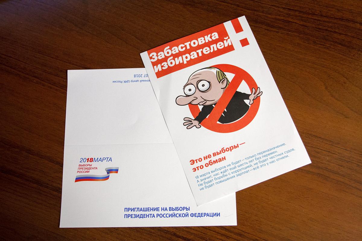 выборы 2018, 18 марта, спам, листовка, Навальный, #забастовка