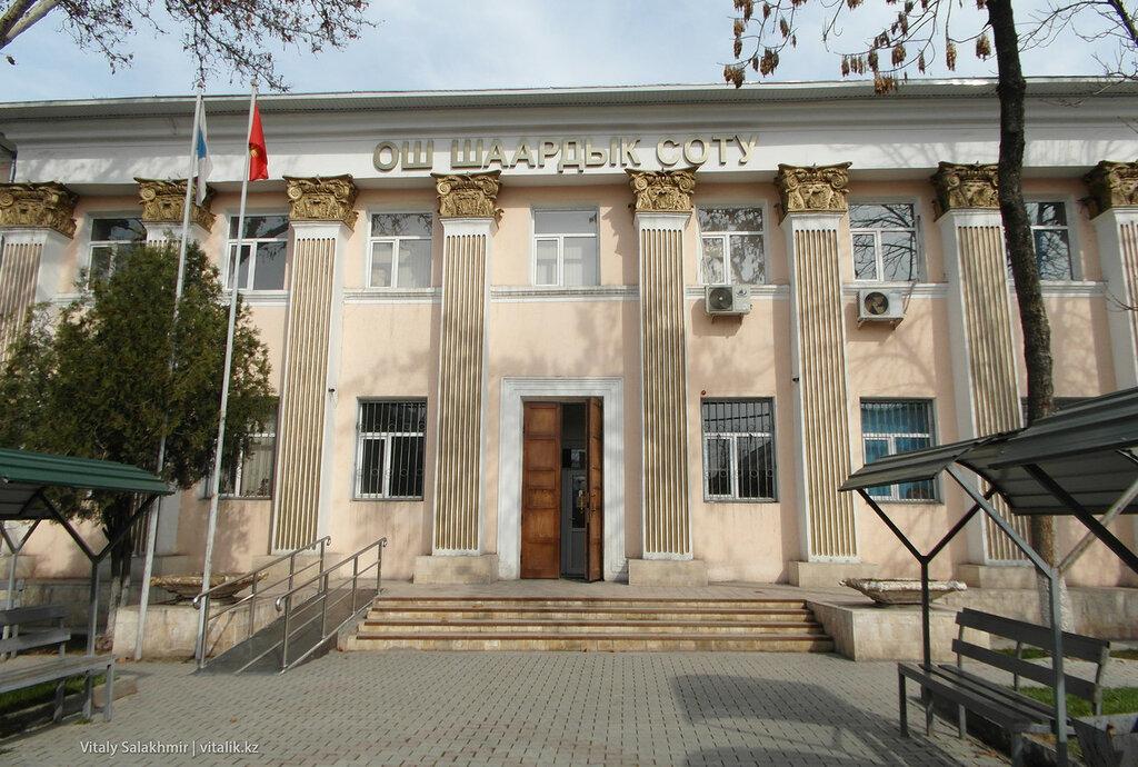 Ошский городской суд