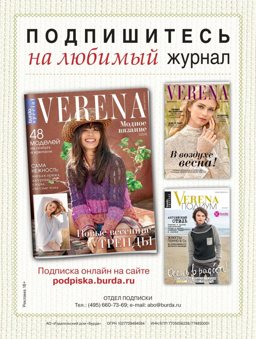 Мир вязания журналы верена