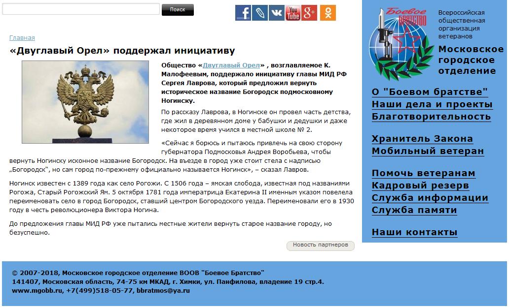 «Двуглавый Орел» поддержал инициативу~Московское городское отделение ВООВ Боевое Братство