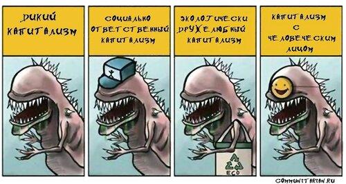 капитализм_чужой.jpg