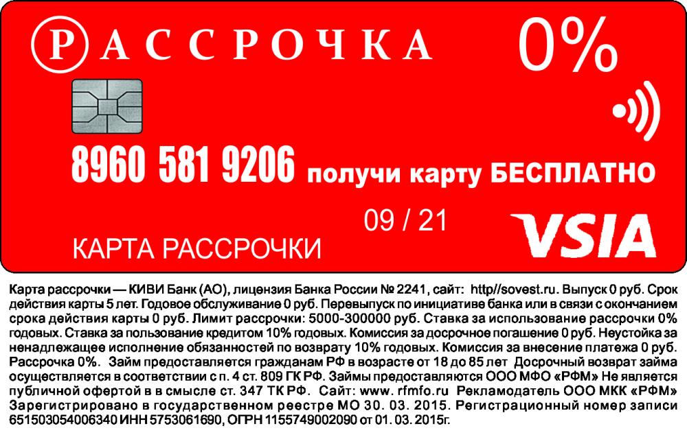 rassrochka-01_web.png