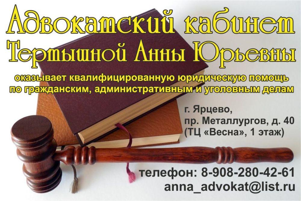 advokat-tertishina-01_web.jpg