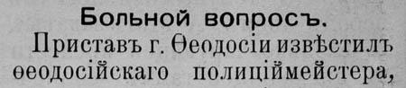 Больной вопрос (Феод. листок, 1909 г.) 400 фр.jpg