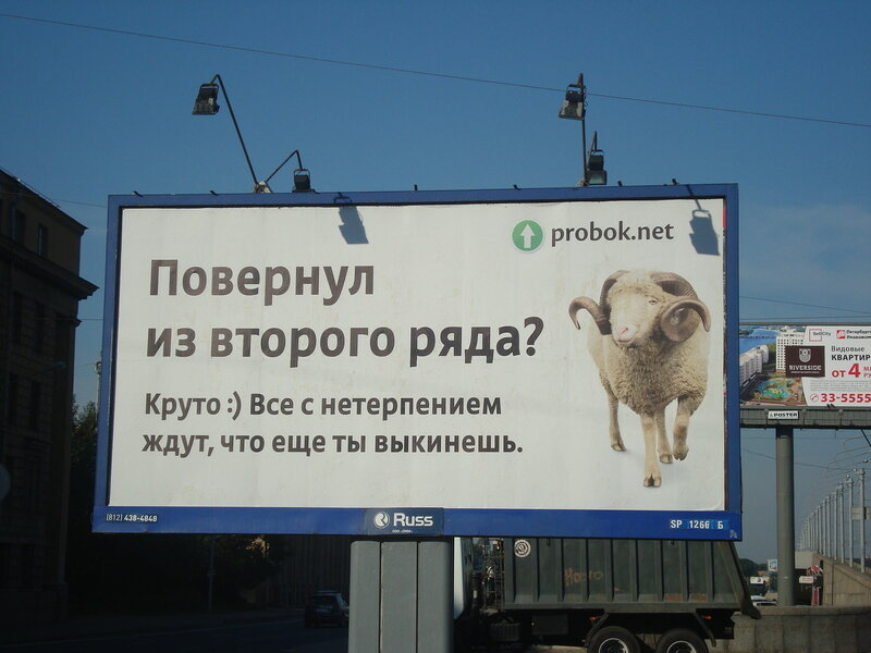 Санкт-Петербург. Социальная реклама