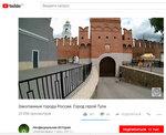 дыры в крепостных стенах и ворота п землю.jpg