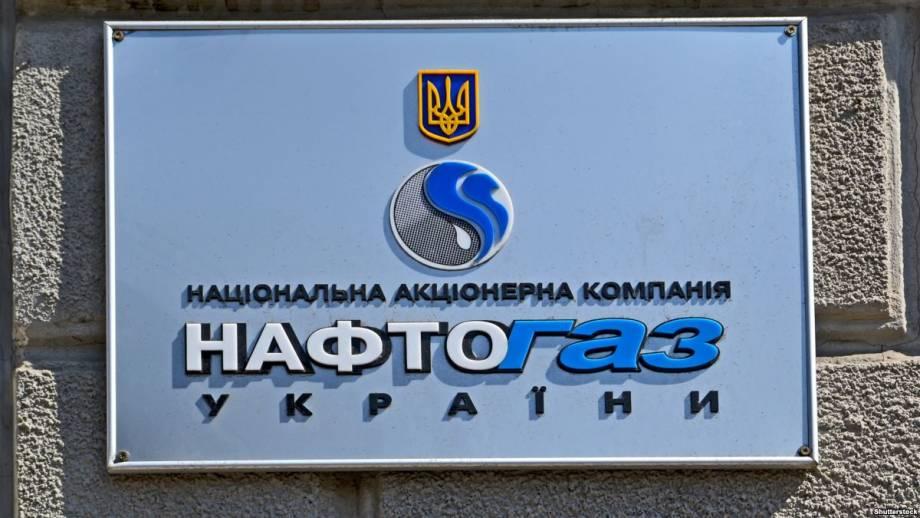 «Нафтогаз»: «Газпром» признал долг на сумму 2,6 миллиарда долларов