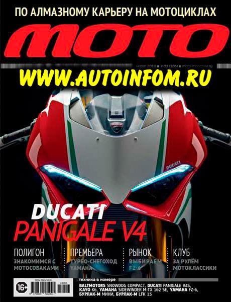 Журнал Мото №3 (март 2018)