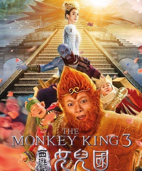 Царь обезьян: Царство женщин / Xiyou ji nuer guo (2018/WEB-DL/WEB-DLRip)