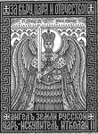 СВЯТОЙ ЦАРЬ-МУЧЕНИК И СТРАСТОТЕРПЕЦ НИКОЛАЙ