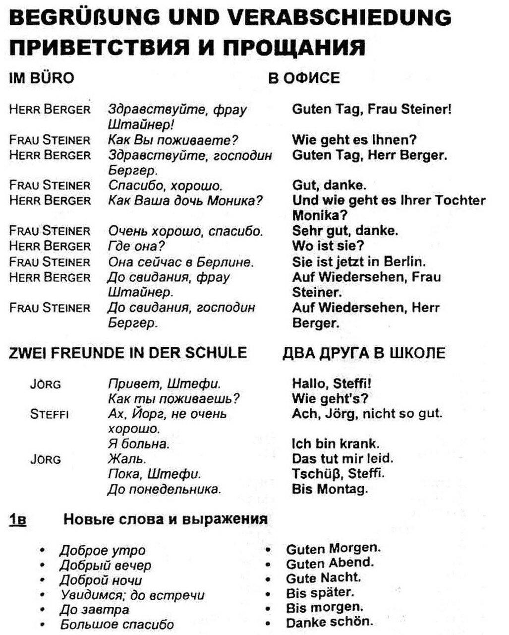 """Немецкий язык. Аудиоуроки. Урок № 1. """"Приветствие и прощание"""""""