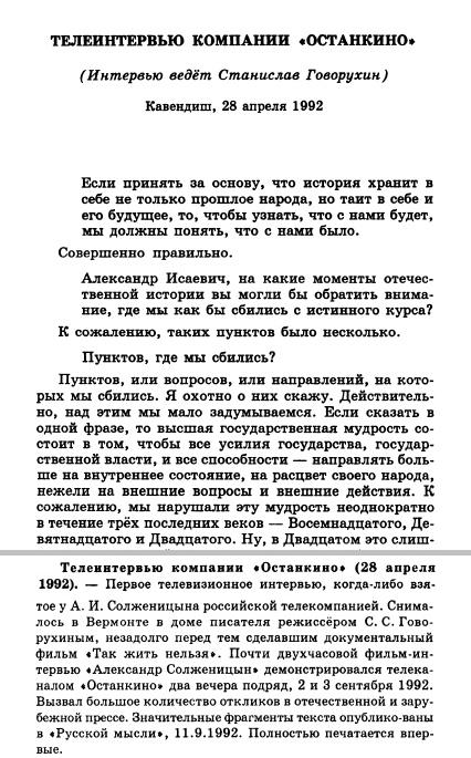 Телеинтервью компании «Останкино (Интервью ведёт Станислав Говорухин), Кавендиш, 28 апреля 1992