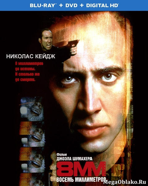 8 миллиметров / 8MM (1999/BDRip/WEB-DL/HDRip)