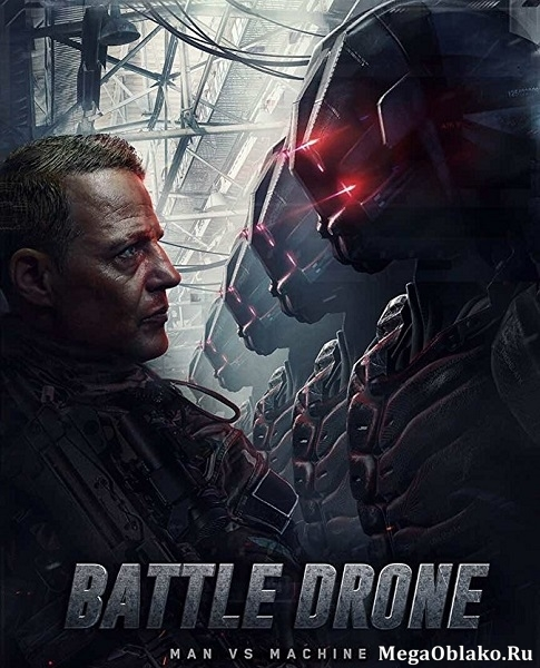 Загнанный / Battle of the Drones (2017/WEB-DL/WEB-DLRip)