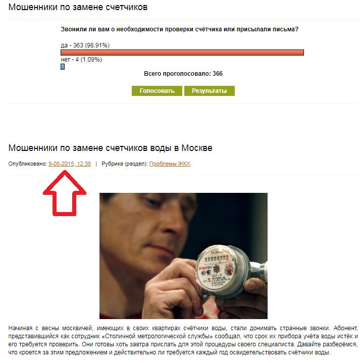 Мошенники по замене счетчиков воды в Москве