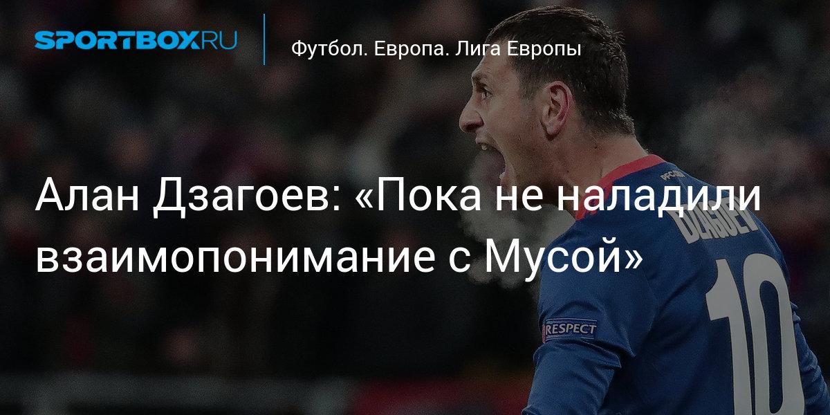 Футбол. Алан Дзагоев: «Пока не наладили взаимопонимание с Мусой»