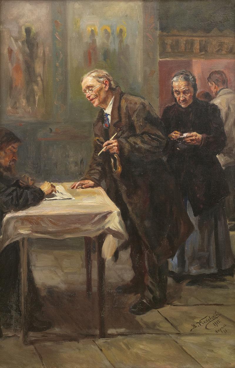 Запись после исповеди. 1915.