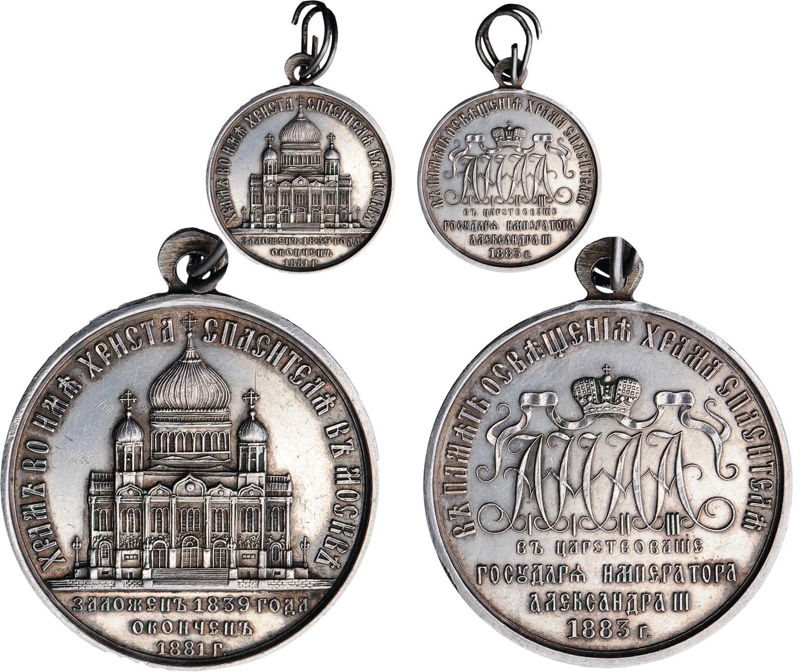 Наградная медаль «В память освящения Храма Христа Спасителя в Москве. 1883 г.»