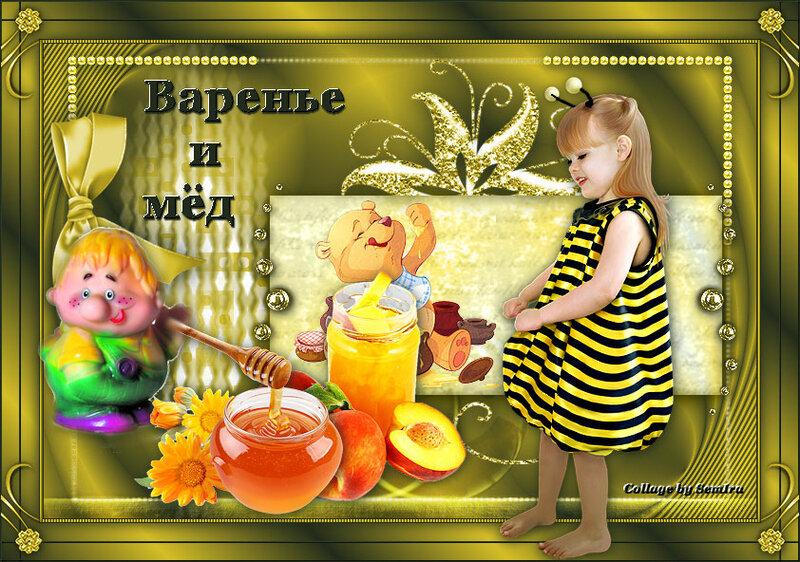 клипарт варенье: