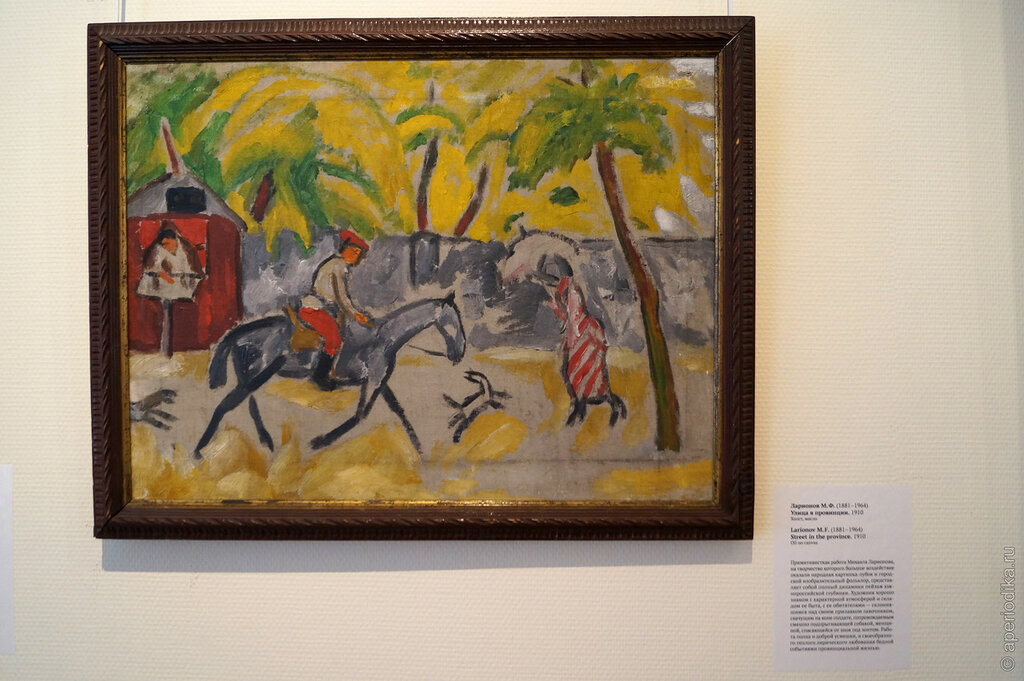 Екатеринбург. Выставка в музее изобразительных искусств