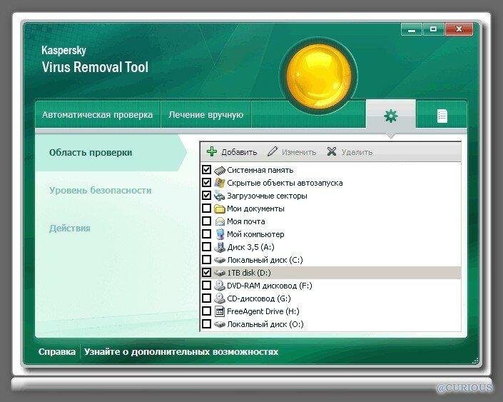 Kaspersky Virus Removal Tool. Область проверки.