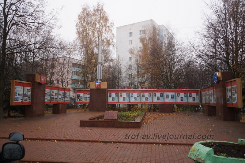 Доска почета с макетом ракето-носителя и капсулой времени, Краснознаменск