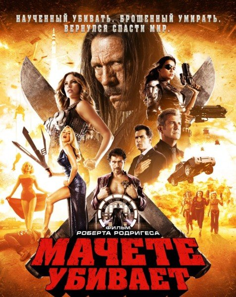 Мачете убивает / Machete Kills (2013) Blu-Ray + BDRip 1080p/720p + HDRip