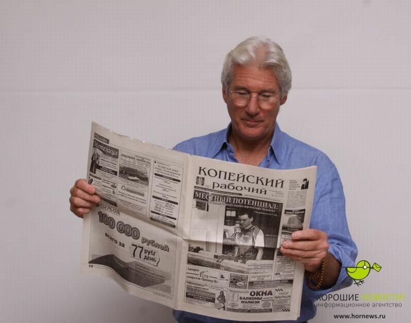 Ричард Гир с газетой ″Копейский рабочий″ (23.09.2013)