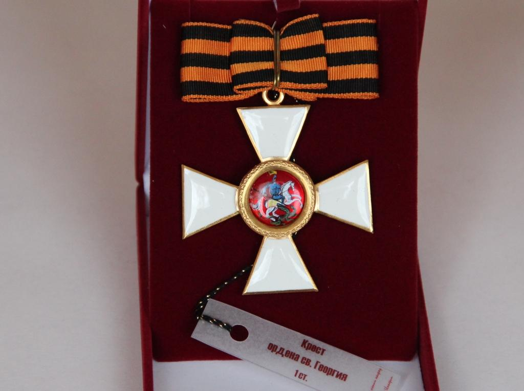Крест ордена Святого Георгия 1 ст.