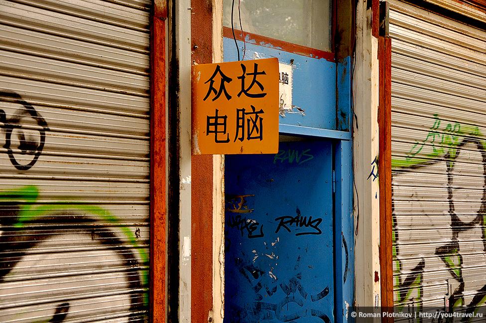 0 463486 85b7d838 orig День 420 434. Китайский квартал в Буэнос Айресе и гастрономическое блаженство