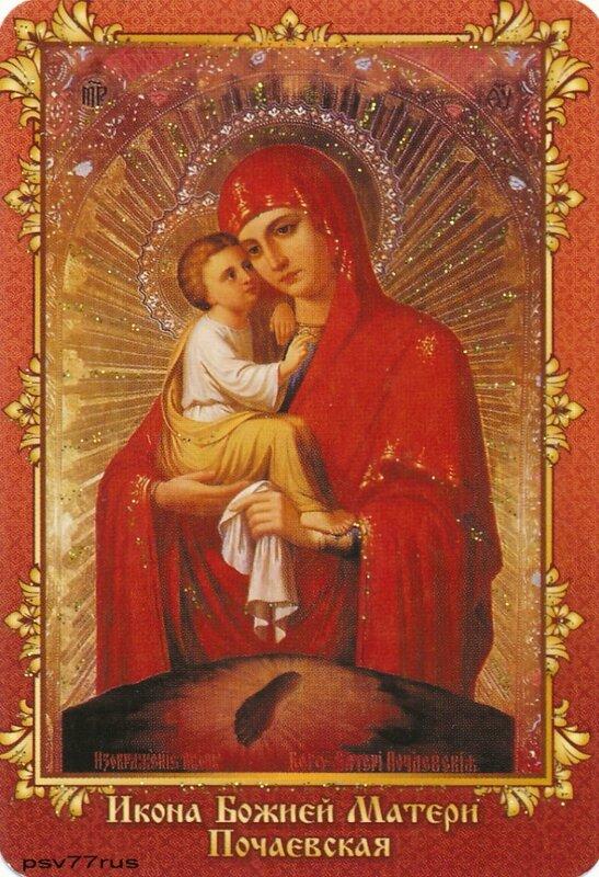Где находится почаевская икона божьей матери