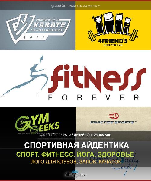 Спортивная айдентика. Логотипы для тренажёрных залов, фитнесс-клубов, йога-центров, etc
