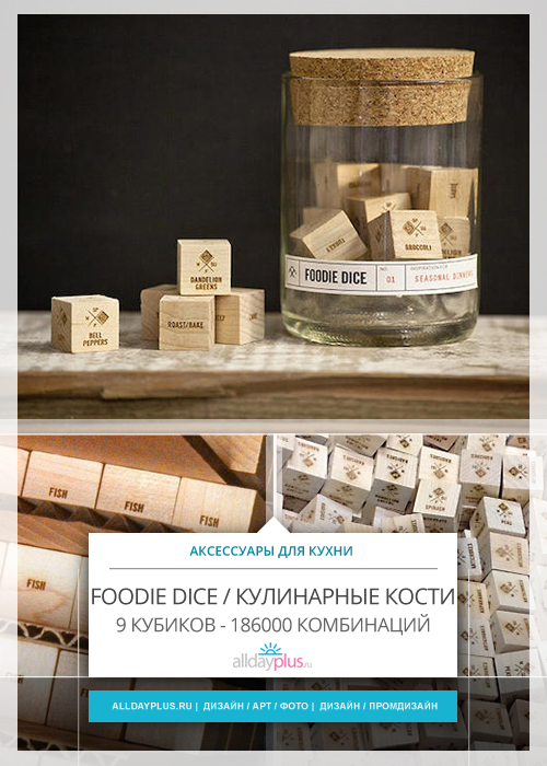 Кулинарные кости / Foodie Dice - как способ разнообразить меню