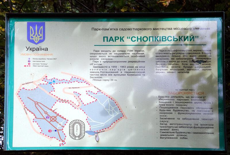 Информационный стенд Снопковского парка