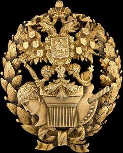 Знак Императорской Академии Художеств для академиков и профессоров.