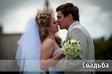 Свадьба. Москва, Обнинск
