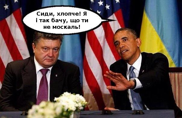 обама порошенко не москаль