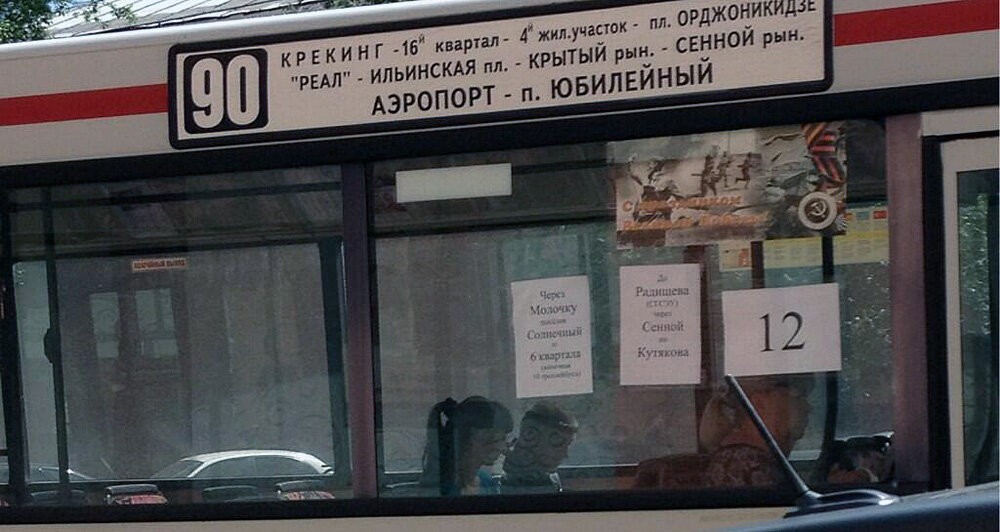 нежданно автобус,