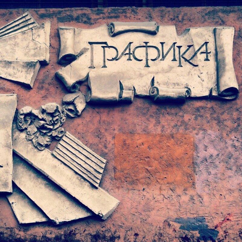 Пермь. Выставочный зал