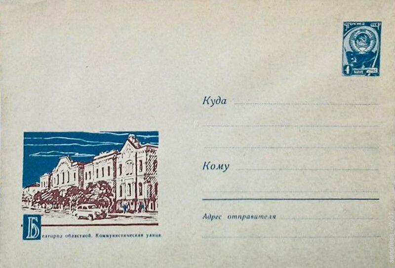 ХМК (3368)1964 Белгород. Коммунистическая улица Худ. Э.Г. Былинская
