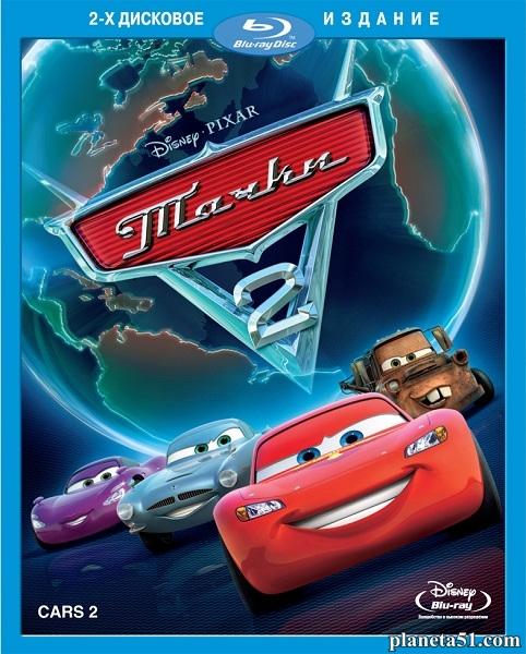 Тачки2 / Cars2 (2011/HDRip)