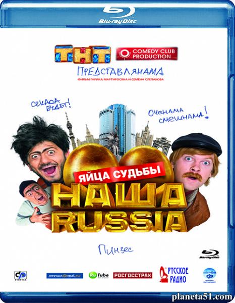 Наша Russia: Яйца судьбы (2010/HDRip)