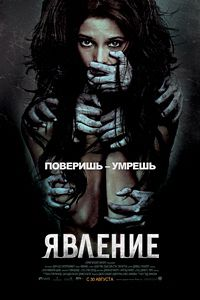 Явление / The Apparition (2012/BDRip/HDRip)