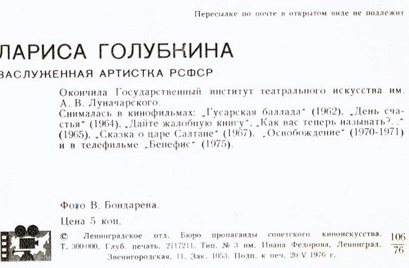 Лариса Голубкина. 0001.jpg